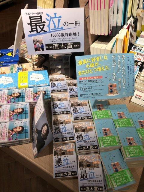 重松清氏、18年前の直木賞作『ビタミンF』80万部突破(写真は有隣堂アトレ恵比寿店)の画像