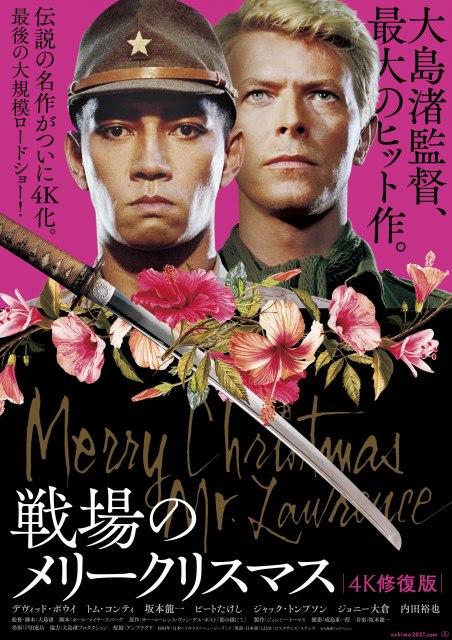 大島渚監督の代表作『戦場のメリークリスマス 4K修復版』4月16日より全国で順次公開 (C)大島渚プロダクションの画像