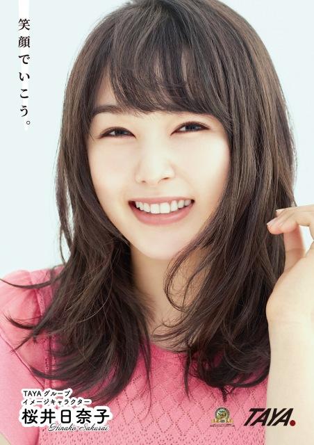 TAYAグループのイメージキャラクターに決定した桜井日奈子の画像