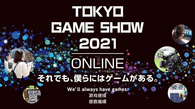 『東京ゲームショウ2021』が9月30日よりオンラインで開催されるの画像