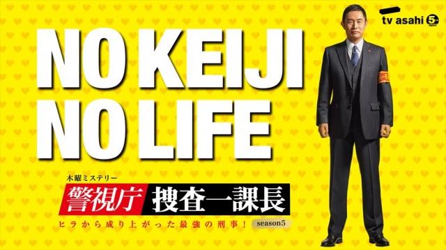 内藤剛志主演『警視庁・捜査一課長』昨年、大反響だったライブ配信を4月3日午後8時から開催 (C)テレビ朝日の画像