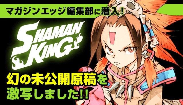漫画『シャーマンキング』幻の未公開原稿が初公開(C)武井宏之・講談社の画像