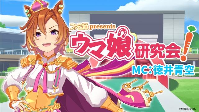 ゲーム『ウマ娘』生放送番組、11日より本配信開始 MCはテイエムオペラオー役・徳井青空の画像