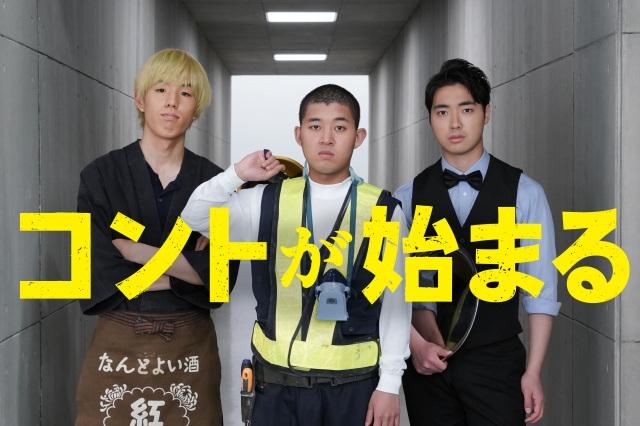 新土曜ドラマ『コントが始まる』エイプリルフール企画に参加した四千頭身 (C)日本テレビの画像