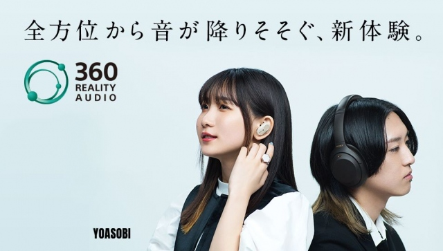 YOASOBIの楽曲「群青」、『360 Reality Audio』バージョン発表の画像