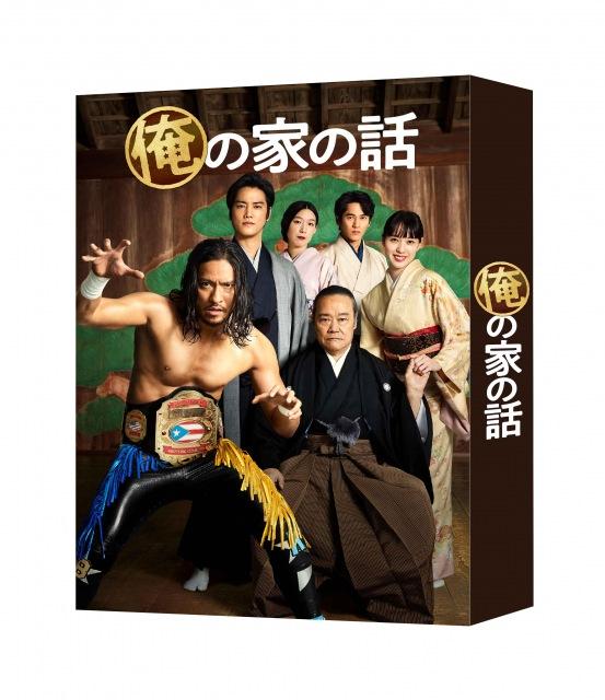 『俺の家の話』ブルーレイ&DVD/8月13日発売(C)TBS スパークル /TBSの画像