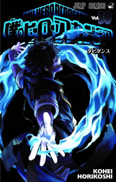 『僕のヒーローアカデミア』コミックス30巻(C)堀越耕平/集英社の画像