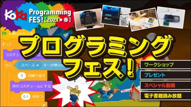 『KoKaプログラミングフェス!』の画像
