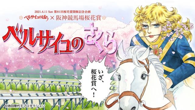 桜花賞×ベルばらWEBコラボ「ベルサイユのさくら」のビジュアルの画像