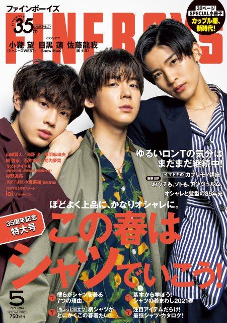 『FINEBOYS』5月号表紙を飾る(左から)佐藤龍我、小瀧望、目黒蓮の画像