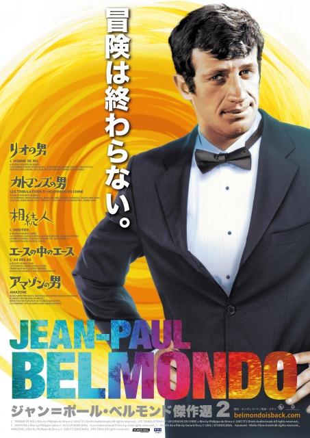 「ジャン=ポール・ベルモンド傑作選2」5月14日より東京・新宿武蔵野館ほか全国で順次公開の画像