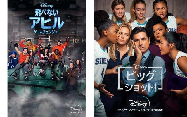 ディズニープラス独占配信『飛べないアヒル -ゲームチェンジャー -』(4月2日スタート)、『ビッグショット!』(4月23日スタート) (C)2021 Disney (C)2021 Twentieth Century Fox Film Corporationの画像