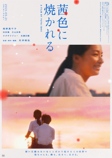 尾野真千子主演、石井裕也監督最新作『茜色に焼かれる』(5月21日公開) (C)2021『茜色に焼かれる』フィルムパートナーズの画像