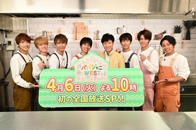 6日放送の『パパジャニWEST』初の全国放送SPに東山紀之が参戦 (C)TBSの画像