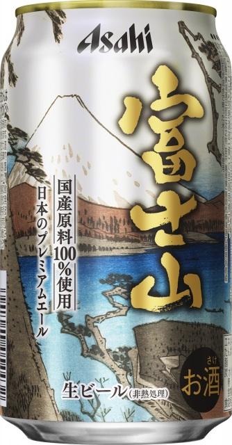 パッケージデザインを一新した今年の『富士山』の画像