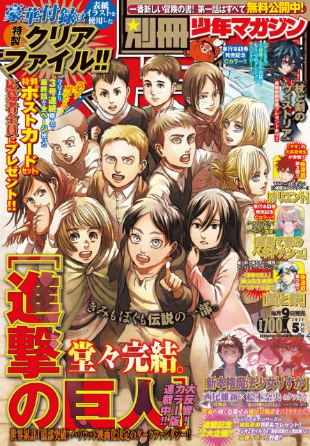 『進撃の巨人』最終話が掲載された「別冊少年マガジン」5月号 (C)講談社の画像