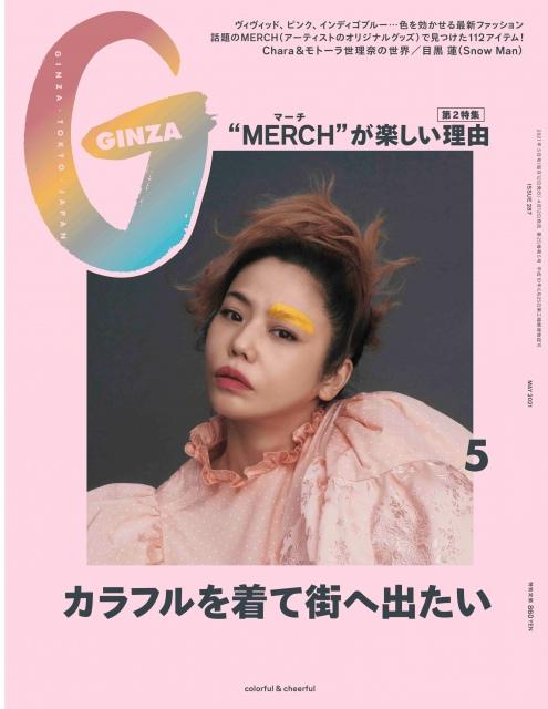 12日発売『GINZA』5月号にSnow Man・目黒蓮が単独登場 (C)マガジンハウスの画像