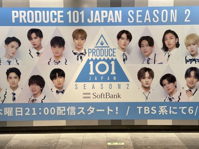 渋谷駅の地下2階改札外コンコースの屋外ボードに登場した『PRODUCE 101 JAPAN SEASON2』の巨大広告の画像