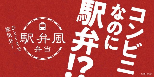 今回で第3弾となる「駅弁風 深川めし(あなご・あさり)」を発売したミニストップの画像