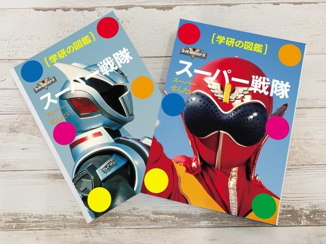 シリーズ45作品記念で制作された学研の図鑑「スーパー戦隊」の画像