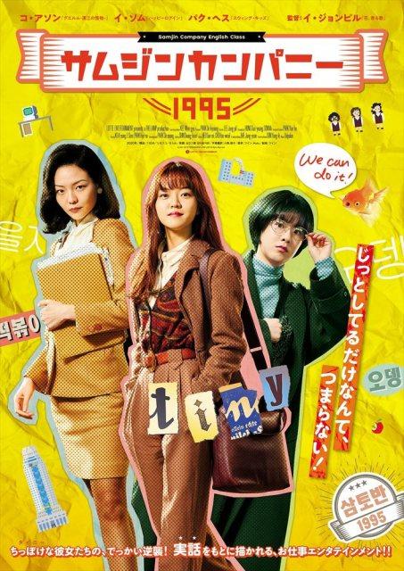 韓国映画『サムジンカンパニー1995』日本版ポスター(C)2020 LOTTE ENTERTAINMENT & THE LAMP All Rights Reserved.の画像
