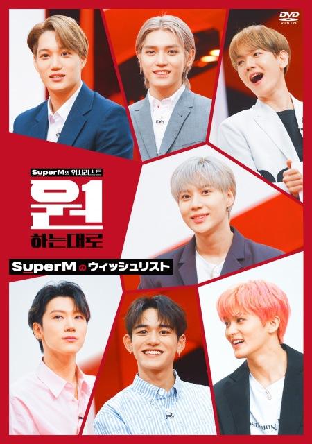 SuperMバラエティ番組『SuperMのウィッシュリスト』DVD発売が決定の画像