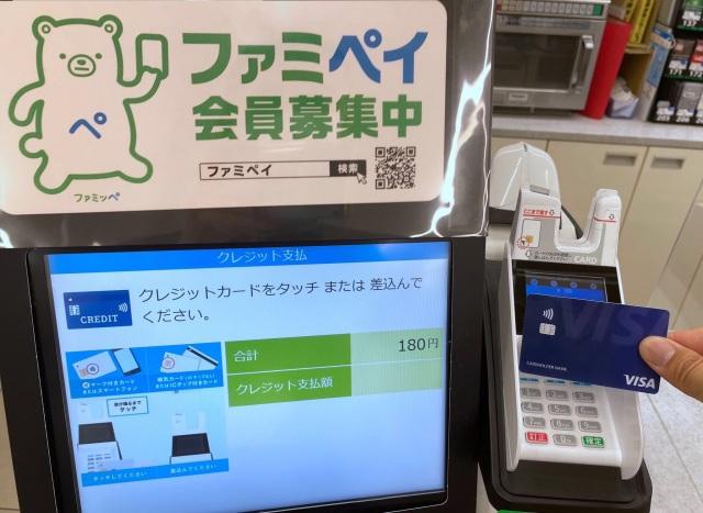"""交通系ICやPayPayなどに比べ、若干の手間が発生していたクレジットカード決済も""""タッチ決済""""導入への画像"""