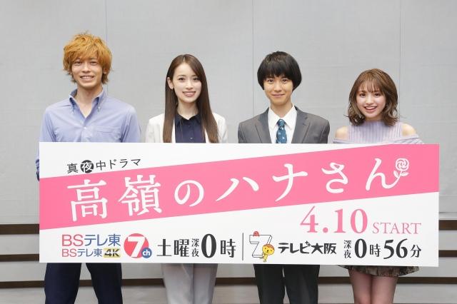 『高嶺のハナさん』リモート会見に出席した(左から)猪塚健太、泉里香、小越勇輝、香音 (C)「高嶺のハナさん」製作委員会2021の画像