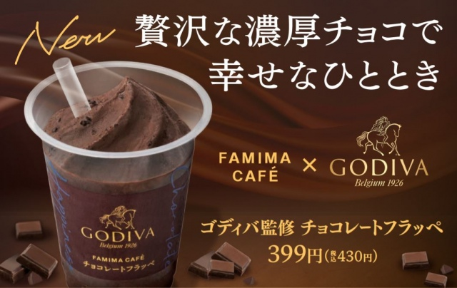新たに発売される「カフェフラッペ」と「チョコレートフラッペ」の画像