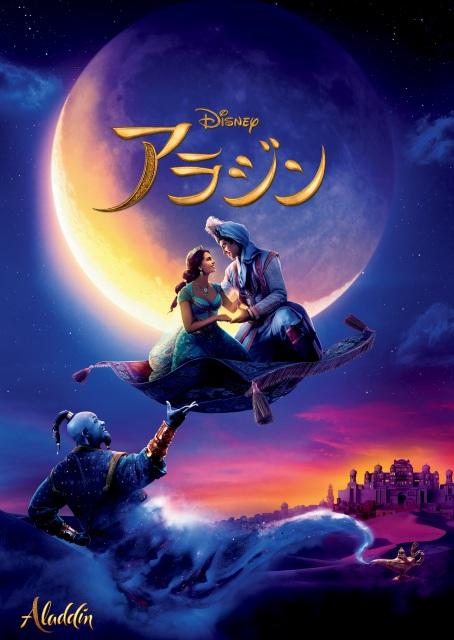 5月21日放送『金曜ロードショー』にて映画『アラジン』がテレビ初放送 (C)Disney Enterprises, Incの画像