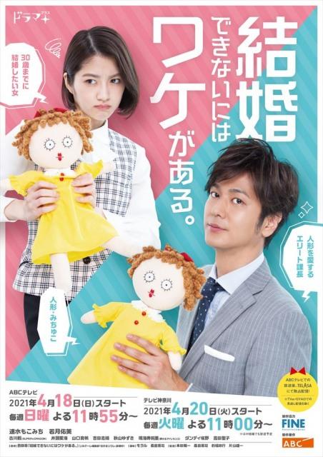 ドラマ『結婚できないにはワケがある。』速水もこみち、若月佑美が「人形・みちゅこ」を抱いたメインビジュアル (C)ABCテレビの画像