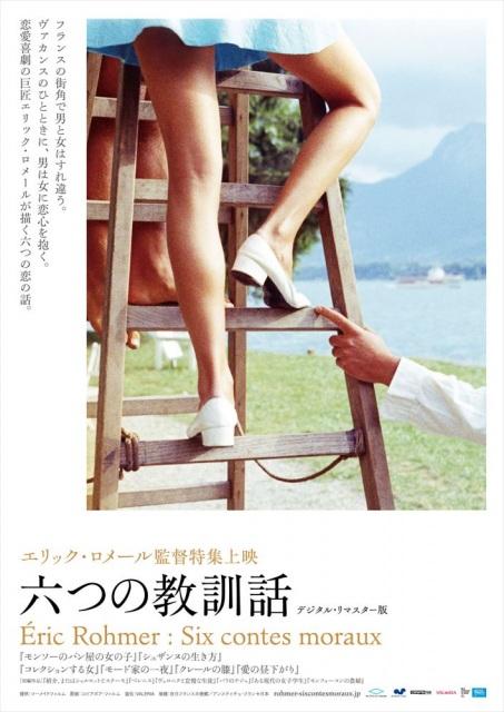 「エリック・ロメール監督特集上映 六つの教訓話 デジタル・リマスター版」渋谷Bunkamuraル・シネマで開催の画像