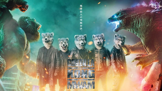 映画『ゴジラvsコング』(5月14日公開)日本版主題歌を担当するMAN WITH A MISSION(C) 2021WARNER BROS. ENTERTAINMENT INC. & LEGENDARY PICTURES PRODUCTIONS LLC