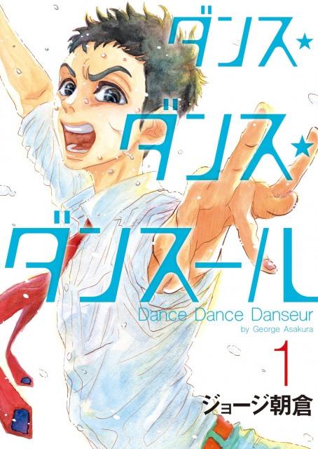 男子バレエ漫画『ダンス・ダンス・ダンスール』テレビアニメ化決定の画像