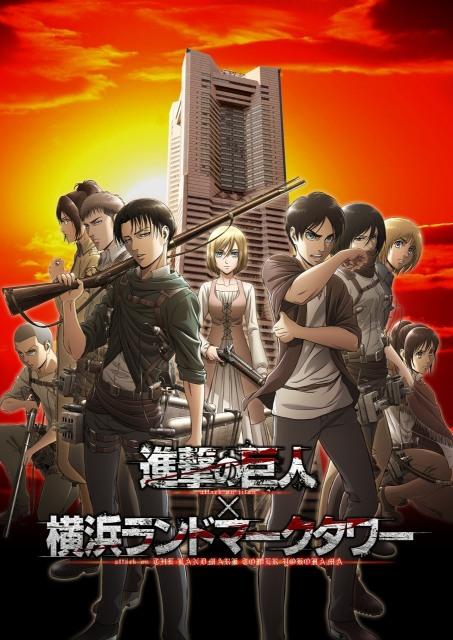 「進撃の巨人」×横浜ランドマークタワーがコラボ、イベント開催への画像