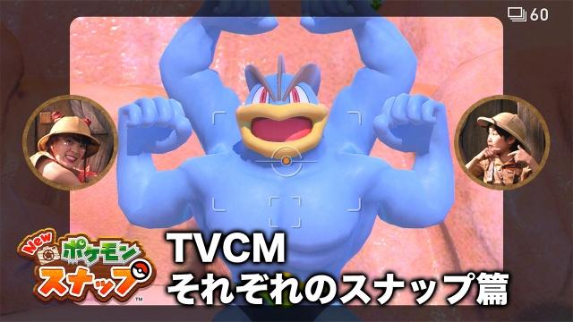 『New ポケモンスナップ』のテレビCM公開の画像