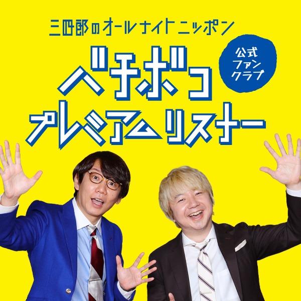 『三四郎のオールナイトニッポン0(ZERO)』公式ファンクラブ「バチボコプレミアムリスナー」発足(C)ニッポン放送の画像