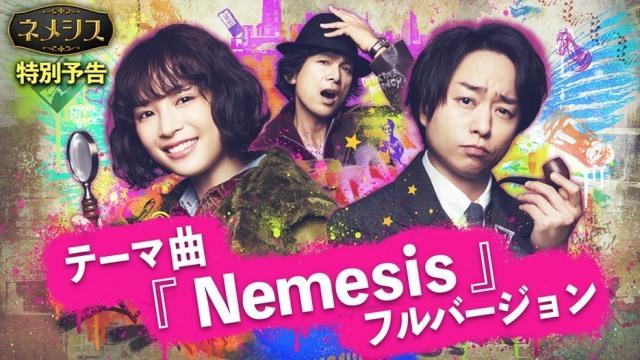 新日曜ドラマ『ネメシス』テーマ曲「Nemesis」が解禁 (C)日本テレビの画像
