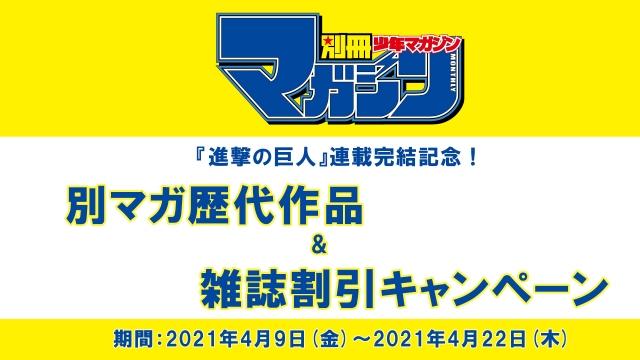 『進撃の巨人』完結記念、歴代の別マガ10円で販売の画像