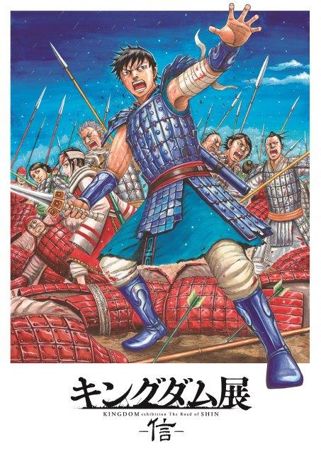 キングダム展 キービジュアル (C)原泰久/集英社の画像