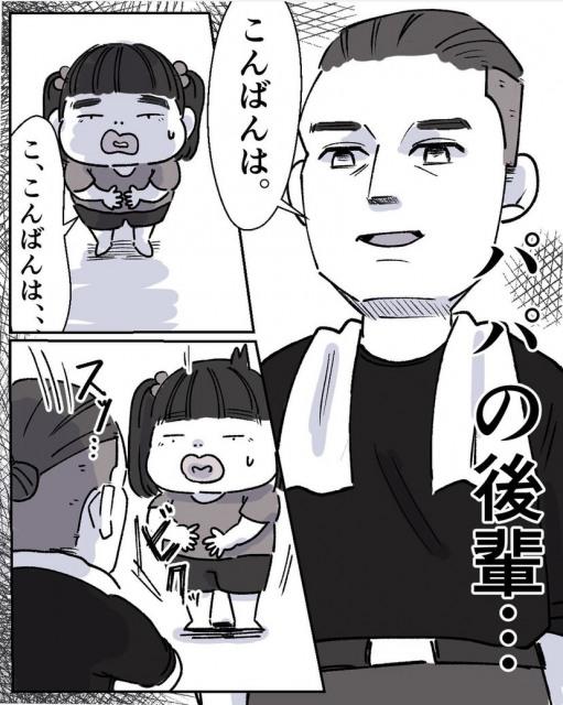 最初は父の後輩として現れた男性。母と恋愛関係になり、7年間同居することに(画像提供:nishimoo0530)の画像