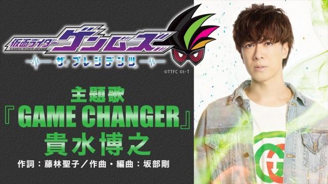 貴水博之が『仮面ライダーゲンムズ ─ザ・プレジデンツ─』の主題歌「GAME CHANGER」を担当の画像