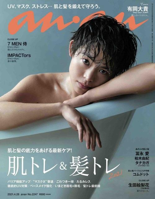 Hey! Say! JUMP有岡大貴『anan』ソロ初表紙(C)マガジンハウスの画像