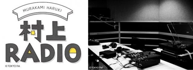 TOKYO FM『村上RADIO』が月1レギュラー化の画像