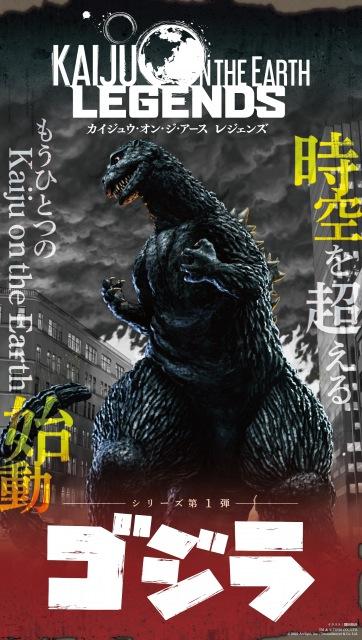 連作ボードゲーム『Kaiju on the Earth』ブランドに新シリーズ『Kaiju on the Earth LEGENDS』始動の画像