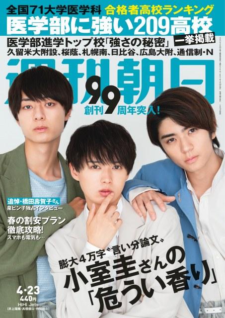 『週刊朝日』表紙を飾ったHiHi Jets(左から)作間龍斗、井上瑞稀、高橋優斗の画像