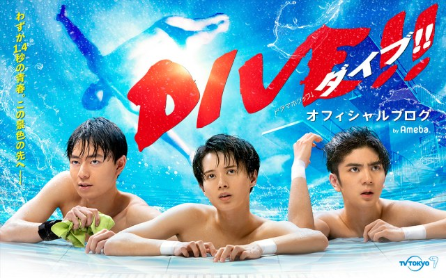 HiHi Jets/ジャニーズJr.の高橋優斗(※高ははしごだか)、井上瑞稀、作間龍斗トリプル主演『DIVE!!』公式ブログが開設の画像