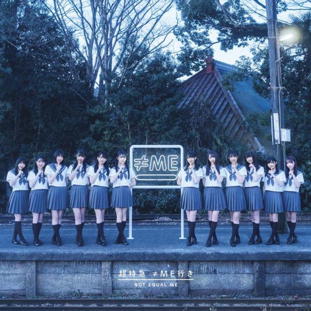 ≠ME『超特急 ≠ME行き』(キングレコード/4月7日発売) (C)YOANI/KING RECORDSの画像