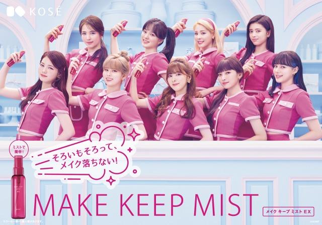 コーセー『メイク キープ ミストEX』新テレビCMに9人そろって出演するNiziUの画像