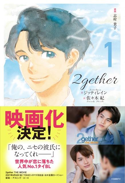 日本語訳小説『2gether(1)』書影(ワニブックス)の画像